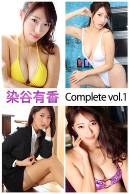 染谷有香 Complete vol.1-電子書籍