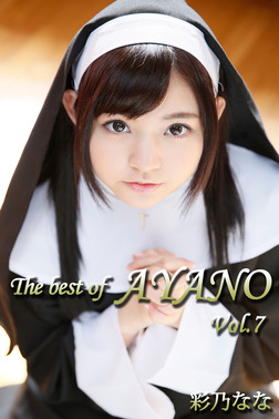 The best of AYANO Vol.7 / 彩乃なな-電子書籍