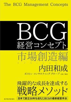 BCG 経営コンセプト 市場創造編-電子書籍