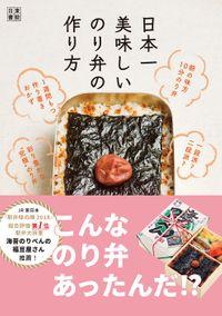 日本一美味しいのり弁の作り方(日東書院本社)