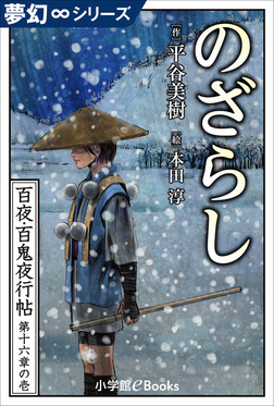 夢幻∞シリーズ 百夜・百鬼夜行帖91 のざらし-電子書籍
