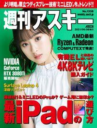 週刊アスキーNo.1338(2021年6月8日発行)