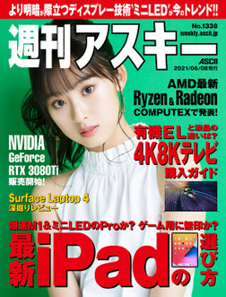 週刊アスキーNo.1338(2021年6月8日発行)-電子書籍