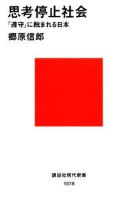 思考停止社会 「遵守」に蝕まれる日本