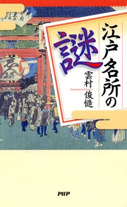 江戸名所の謎-電子書籍