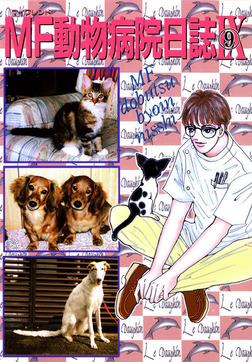 MF動物病院日誌 / 9-電子書籍