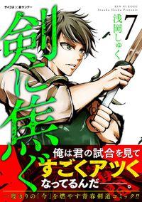 剣に焦ぐ(7)