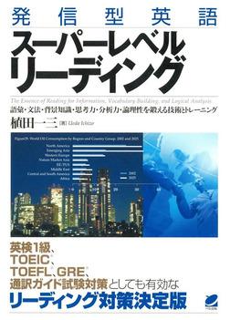 発信型英語スーパーレベルリーディング-電子書籍