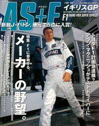 AS+F(アズエフ)2000 Rd04 イギリスGP号