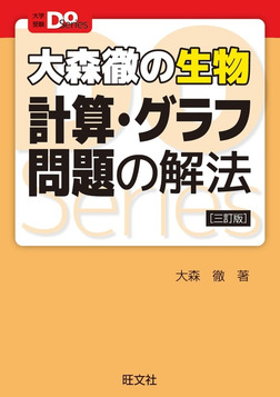 大学受験Doシリーズ 大森徹の生物 計算・グラフ問題の解法 三訂版-電子書籍