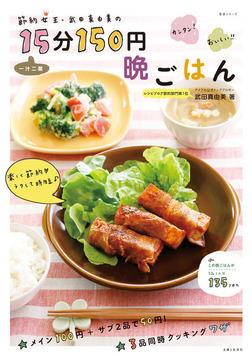 節約女王・武田真由美の一汁二菜15分150円晩ごはん-電子書籍
