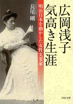 広岡浅子 気高き生涯 明治日本を動かした女性実業家-電子書籍