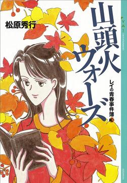 山頭火ウォーズ レイの青春事件簿(3)-電子書籍