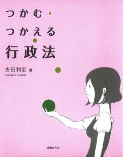 つかむ・つかえる行政法-電子書籍