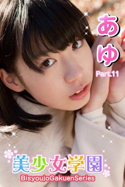 美少女学園 あゆ Part.11(Ver2.5)-電子書籍