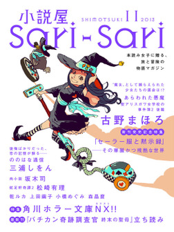 小説屋sari-sari 2013年11月号-電子書籍