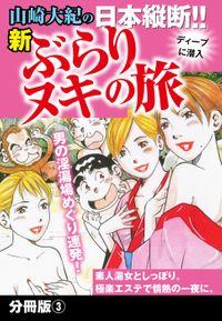 山崎大紀の日本縦断!!新ぶらりヌキの旅 分冊版3