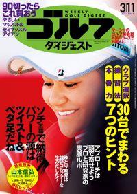 週刊ゴルフダイジェスト 2014/3/11号