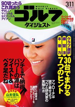 週刊ゴルフダイジェスト 2014/3/11号-電子書籍