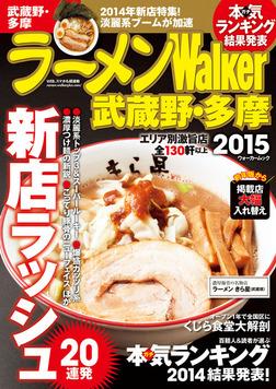 ラーメンWalker武蔵野・多摩2015-電子書籍