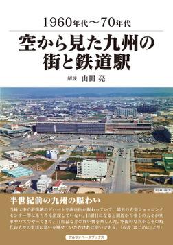 空から見た九州の街と鉄道駅-電子書籍