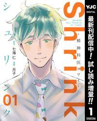 Shrink~精神科医ヨワイ~【期間限定試し読み増量】 1
