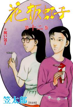 花板虹子【完全版】 12-電子書籍