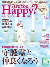 Are You Happy? (アーユーハッピー) 2015年 2月号