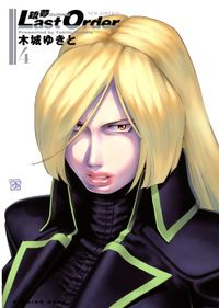 銃夢Last Order NEW EDITION(4)