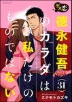 ゲス恋 徳永健吾(31)のカラダは私だけのものではない(分冊版) 【第10話】