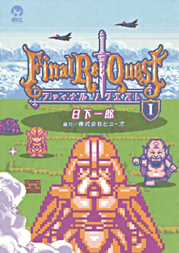 Final Re:Quest ファイナルリクエスト(1)-電子書籍