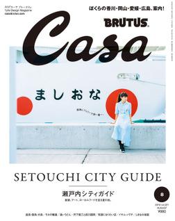Casa BRUTUS(カーサ ブルータス) 2018年 8月号 [瀬戸内シティガイド]-電子書籍