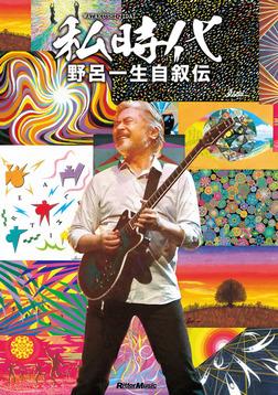 私時代 WATAKUSHI-JIDAI 野呂一生自叙伝-電子書籍