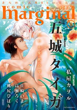 comic marginal / 6-電子書籍