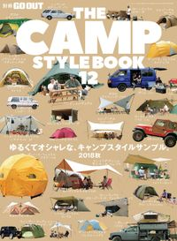 GO OUT特別編集 THE CAMP STYLE BOOK Vol.12