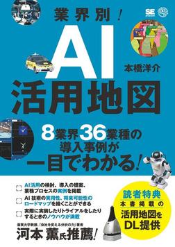 業界別!AI活用地図 8業界36業種の導入事例が一目でわかる-電子書籍