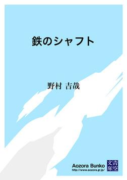 鉄のシャフト-電子書籍