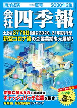 会社四季報 2020年 3集 夏号-電子書籍