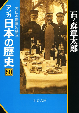 マンガ日本の歴史50 大日本帝国の成立-電子書籍