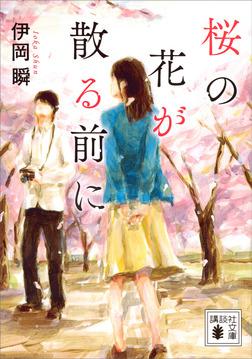 桜の花が散る前に-電子書籍