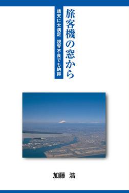 旅客機の窓から : 晴天に大満足 視界不良でも納得-電子書籍