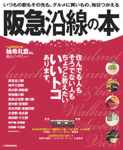 阪急沿線の本-電子書籍