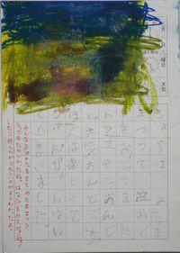 TALKEN絵日記8冊目