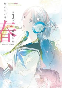 雪にツバサ・春(1)-電子書籍