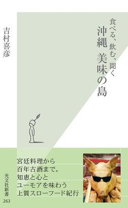 食べる、飲む、聞く 沖縄 美味の島-電子書籍