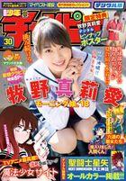週刊少年チャンピオン2018年30号
