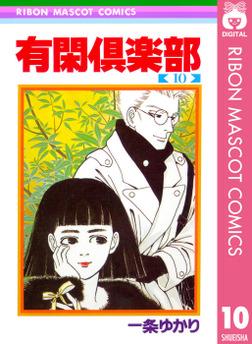 有閑倶楽部 10-電子書籍