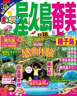 まっぷる 屋久島・奄美 種子島'17-'18-電子書籍