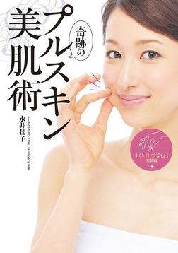 奇跡のプルスキン美肌術-電子書籍