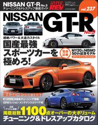 ハイパーレブ Vol.237 NISSAN GT-R No.3